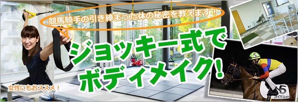 茨城・つくば市と千葉県柏市と東京・恵比寿に展開する低価格なパーソナルジム